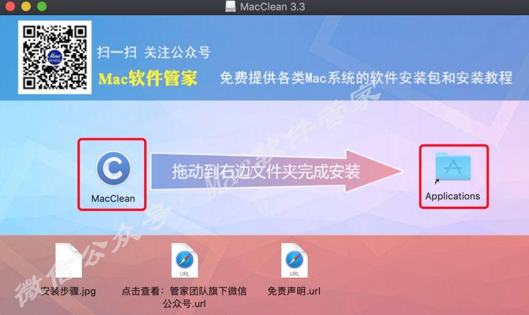 MacClean 3.3下载与安装教程