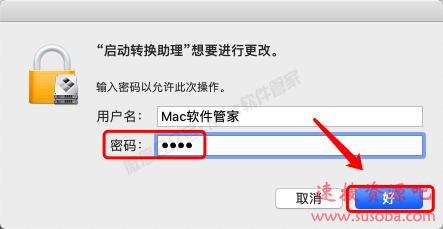 Mac卸载Windows系统教程