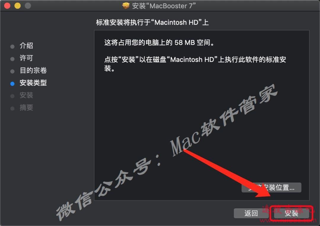 MacBooster下载与安装教程