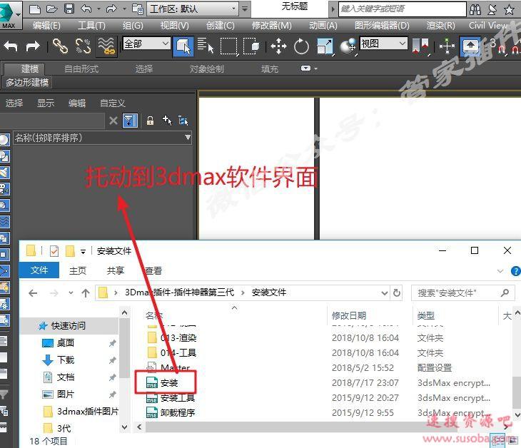 3Dmax插件『插件神器第三代』下载与安装教程