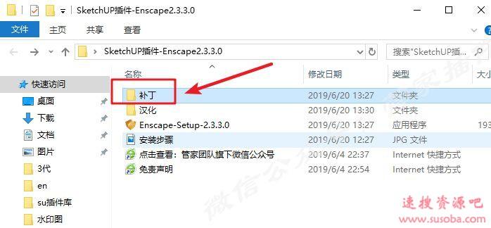 SketchUP插件『Enscape2.3.3.0』下载与安装教程
