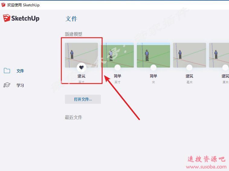 SketchUP插件『Su插件库』安装教程