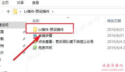 LR插件『预设插件』下载与安装教程