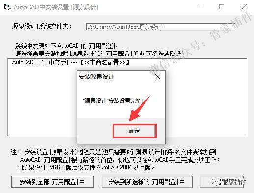 CAD插件『源泉设计』安装教程