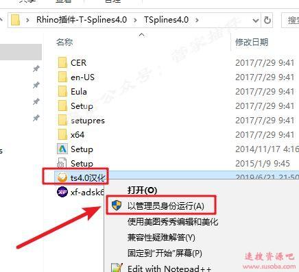 Rhino插件『T-Splines4.0』下载与安装教程