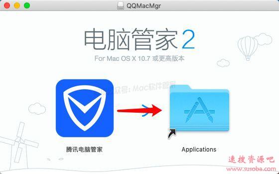 【Mac系统】腾讯电脑管家安装教程