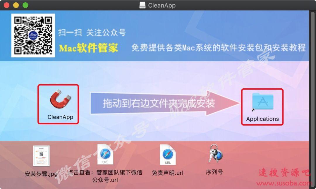 【Mac系统】CleanApp下载与安装教程