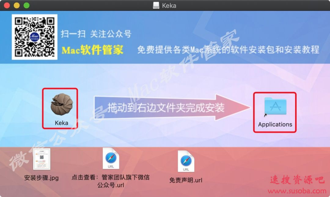 【Mac系统】解压缩软件Keka安装下载教程
