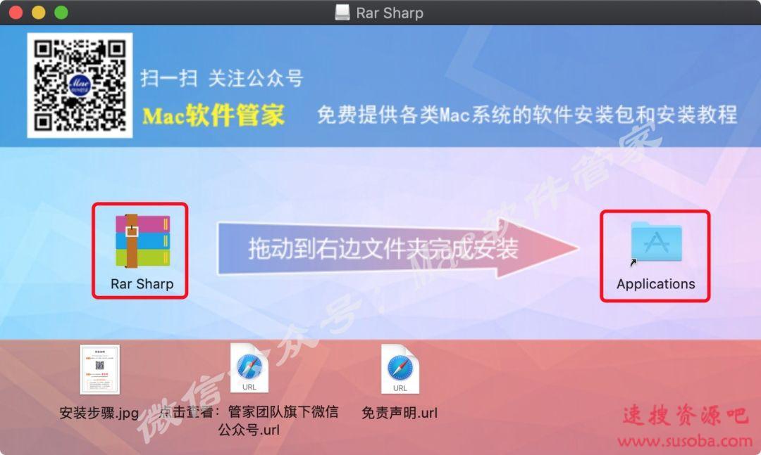【Mac系统】解压缩软件Rar Sharp安装教程