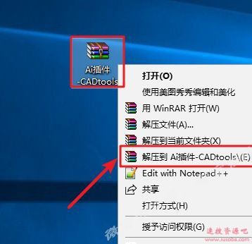 Ai插件『CADtools』下载与安装教程