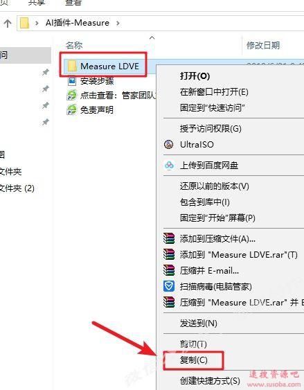 Ai插件『Measure』下载与安装教程