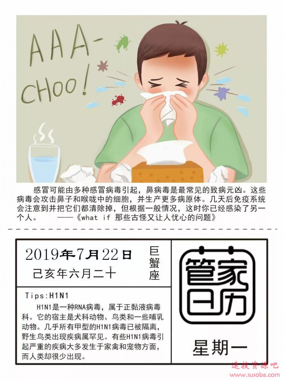 7月22日●星期一 | 感冒