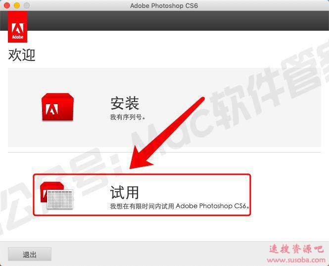 【Mac系统】PS CS6下载与安装教程