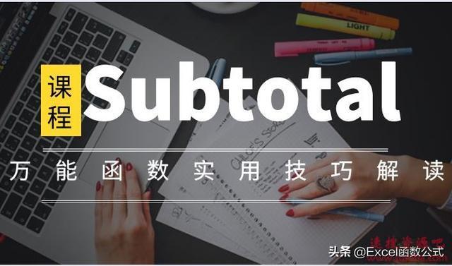 【Excel技巧】万能函数Subtotal,不仅仅是求和,计数还能这样用!