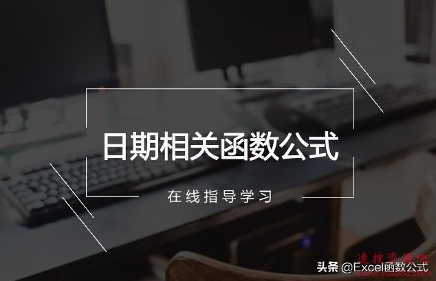 【Excel技巧】Excel日期函数公式解读