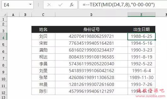 【Excel技巧】三种超级简的方法,从身份证中提取出生日期