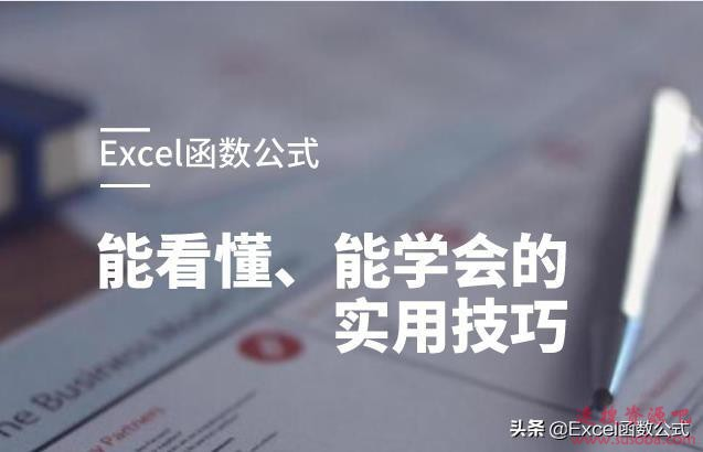 【Excel技巧】8个Excel实用技巧