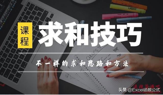 【Excel技巧】关于Excel求和技巧应用