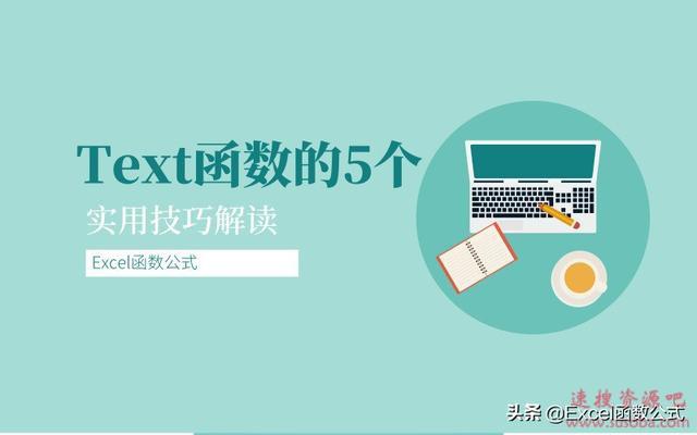 【Excel技巧】Text函数的5个实用技巧解读