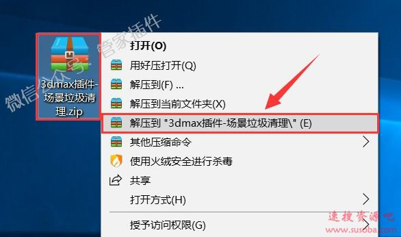 3dmax插件『场景垃圾清理』下载与安装教程