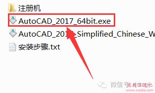 CAD2017软件下载与安装教程