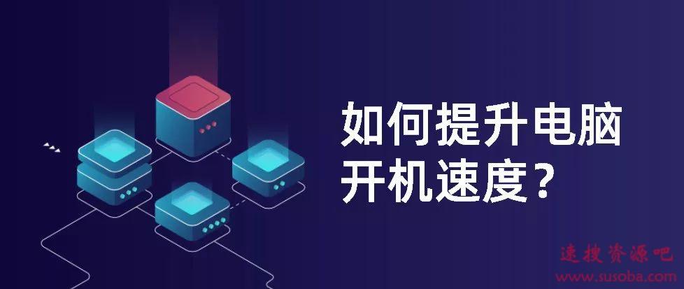 【电脑】第21期分享:如何提升电脑开机速度?