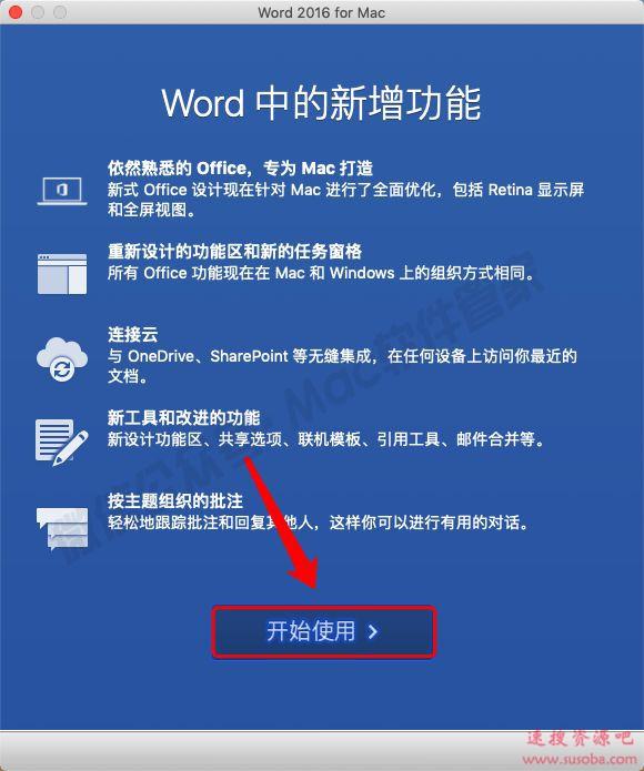 【Mac系统】Office2016_v15.26下载与安装教程