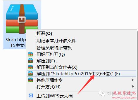 草图大师2015软件下载与安装教程