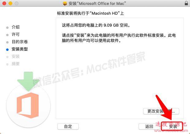 【Mac系统】office 2019_v16.20下载与安装教程