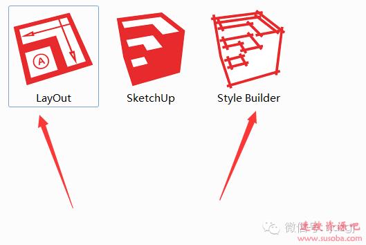 草图大师2016软件下载与安装教程