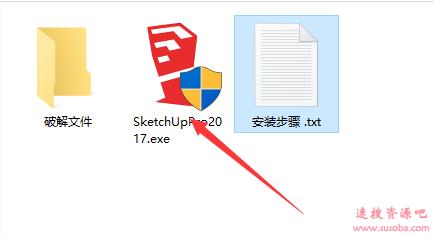 草图大师2017软件下载与安装教程