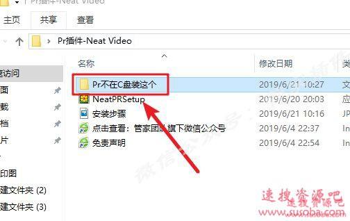 PR插件『Neat Video』下载与安装教程