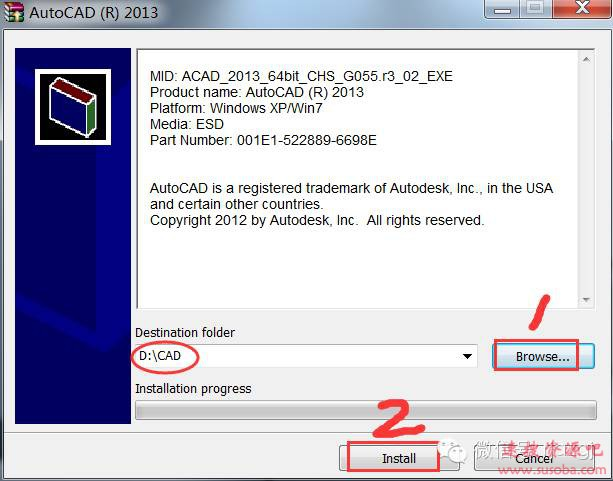 CAD2013软件下载与安装教程