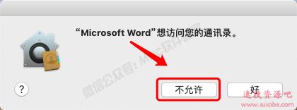 【Mac系统】Office2011下载与安装教程