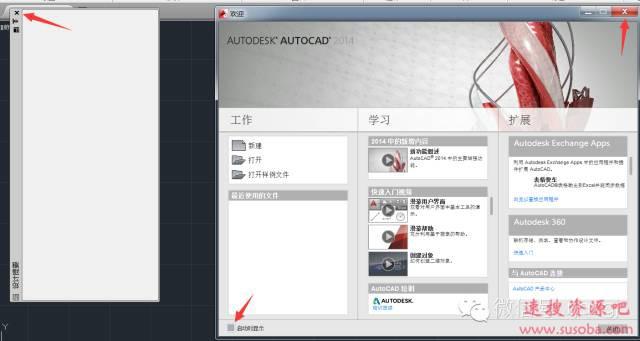 CAD2014软件下载与安装教程