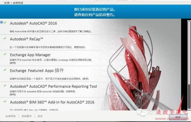 CAD2016软件下载与安装教程