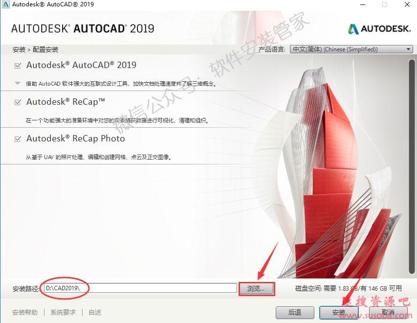 CAD2019软件下载与安装教程