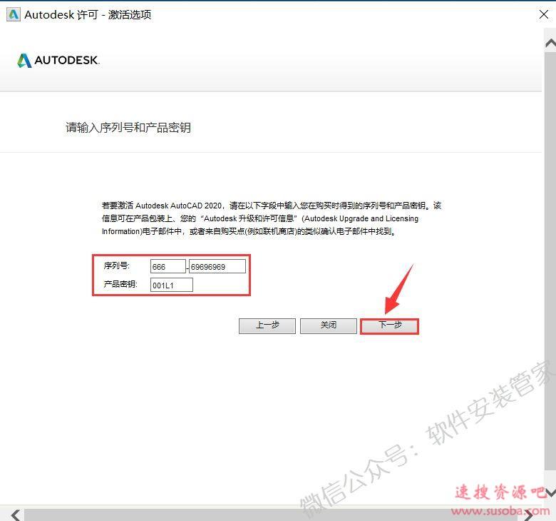 CAD2020软件下载与安装教程