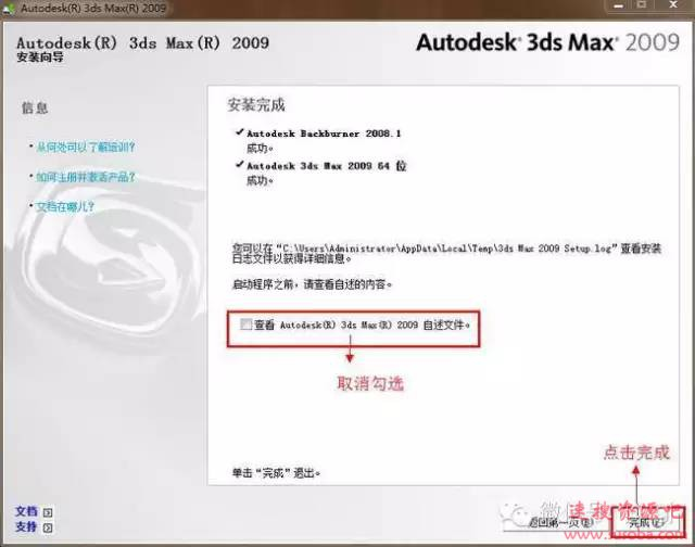 3dsmax2009软件下载与安装教程