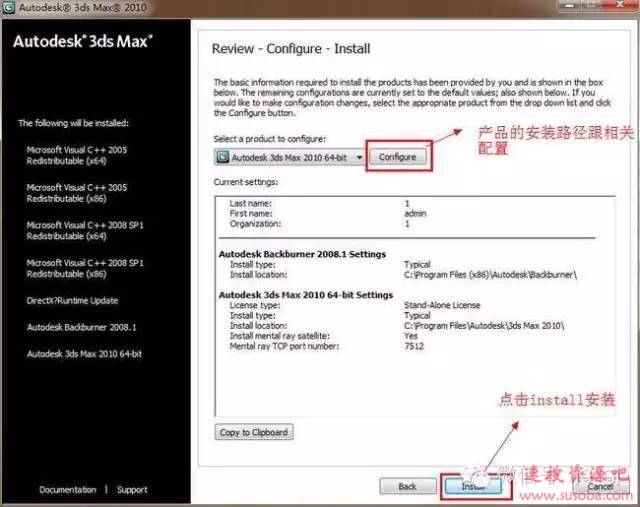 3dsmax2010软件下载与安装教程