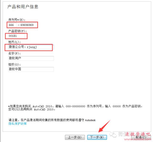 CAD2010软件下载与安装教程