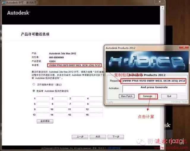 3dsmax2012软件下载与安装教程