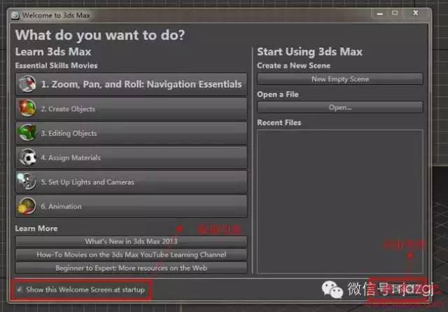 3dsmax2013软件下载与安装教程
