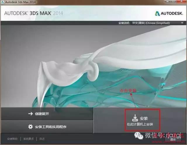 3dsmax2014软件下载与安装教程