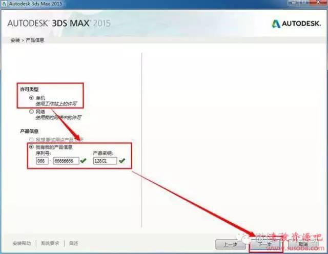 3dsmax2015软件下载与安装教程