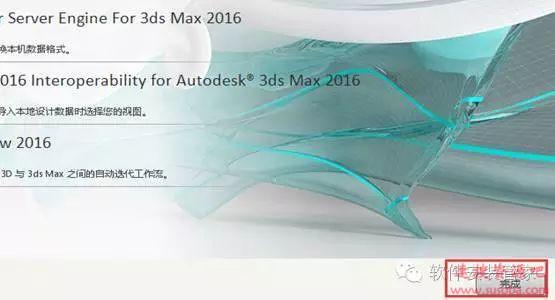 3dsmax2016软件下载与安装教程