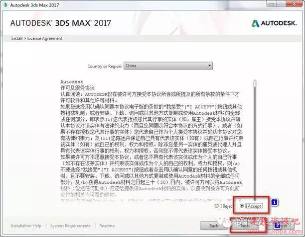 3dsmax2017软件下载与安装教程