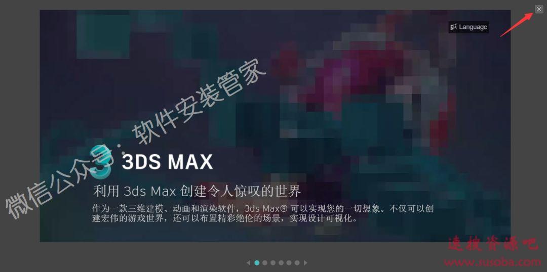 3dmax2020软件下载与安装教程