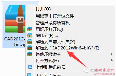 CAD2012软件下载与安装教程