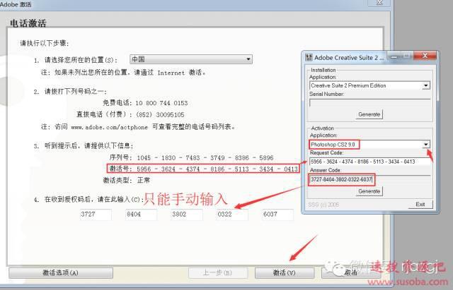 Photoshop CS2软件下载与安装教程